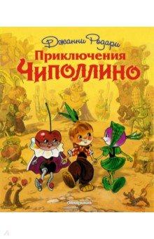 Приключения Чиполлино книги эксмо конь и его мальчик