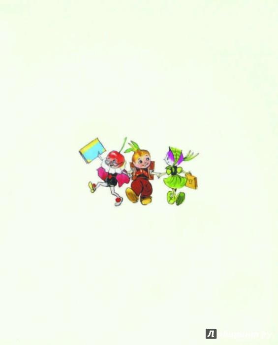 Иллюстрация 1 из 33 для Приключения Чиполлино - Джанни Родари | Лабиринт - книги. Источник: Лабиринт
