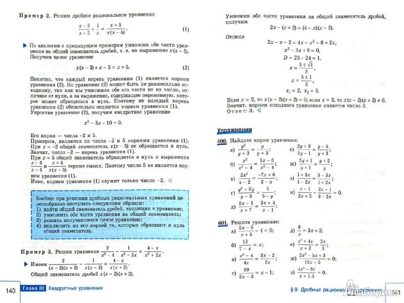 Иллюстрация 1 из 7 для Алгебра. 8 класс. Учебник/ ФГОС (+CD) - Макарычев, Миндюк, Суворова, Нешков   Лабиринт - книги. Источник: Лабиринт