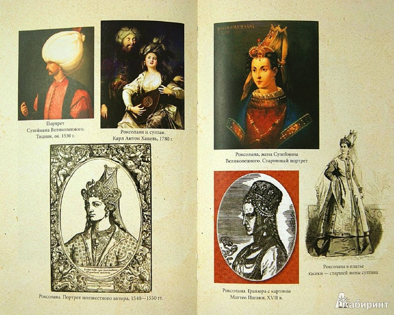 Иллюстрация 1 из 21 для Роксолана - Осип Назарук   Лабиринт - книги. Источник: Лабиринт