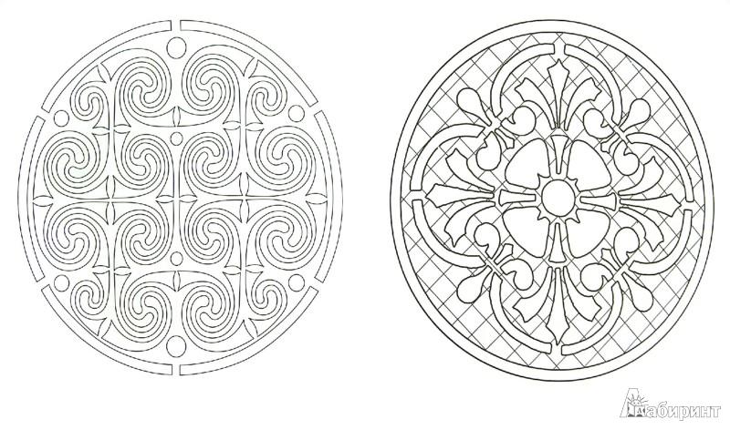 Иллюстрация 1 из 21 для Медитация: практическое пособие. 48 мандал для раскрашивания | Лабиринт - книги. Источник: Лабиринт