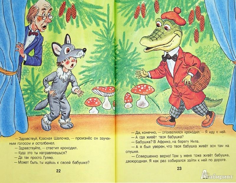 Иллюстрация 1 из 11 для Крокодил Гена и его друзья. Книга 1. Чебурашка - Эдуард Успенский   Лабиринт - книги. Источник: Лабиринт