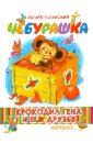 Успенский Эдуард Николаевич Крокодил Гена и его друзья. Книга 1. Чебурашка