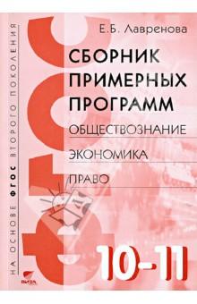 Сборник примерных программ. 10-11 классы. Обществознание, экономика, право. ФГОС