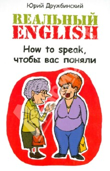 Реальный English. How to speak, чтобы вас поняли. Учебное пособие how to speak hockey hockey english translation dictionary