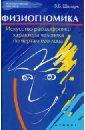 Физиогномика: искусство расшифровки характера, Шапарь Виктор Борисович