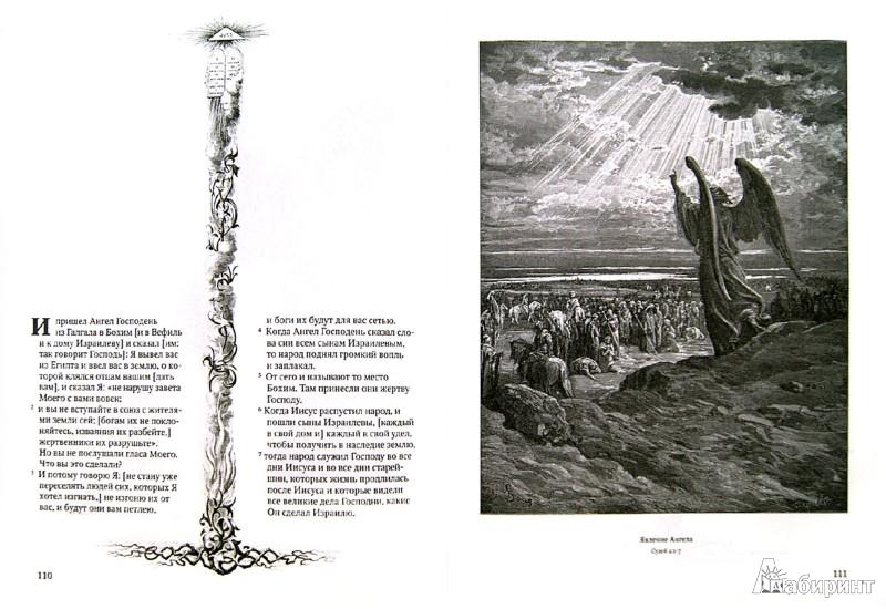 Иллюстрация 1 из 15 для Библия в гравюрах Гюстава Доре | Лабиринт - книги. Источник: Лабиринт