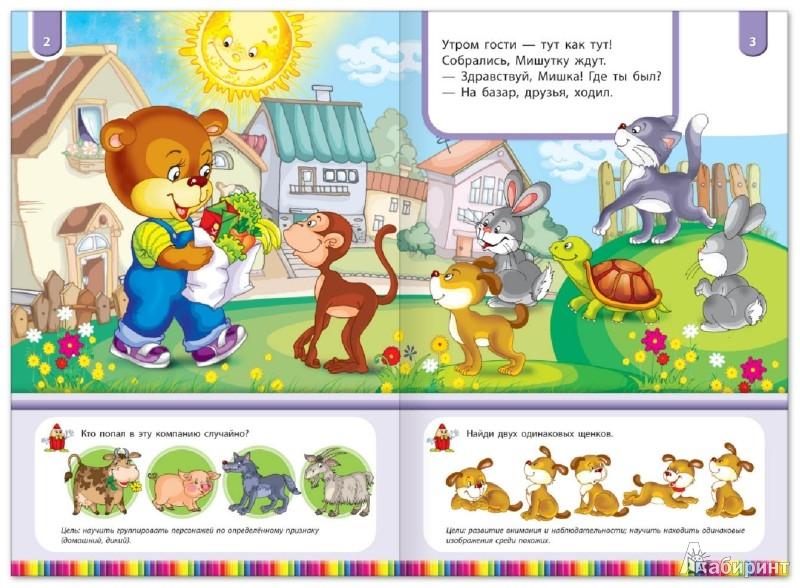 Иллюстрация 1 из 23 для Мишкины зверушки - Сергей Гордиенко | Лабиринт - книги. Источник: Лабиринт