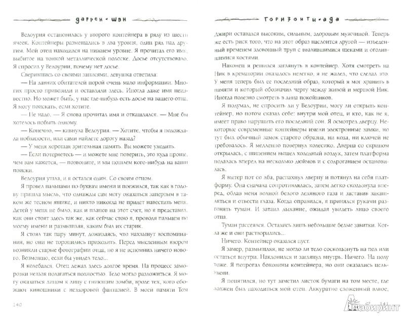 Иллюстрация 1 из 5 для Горизонты ада. Книга вторая - Д. Шэн | Лабиринт - книги. Источник: Лабиринт