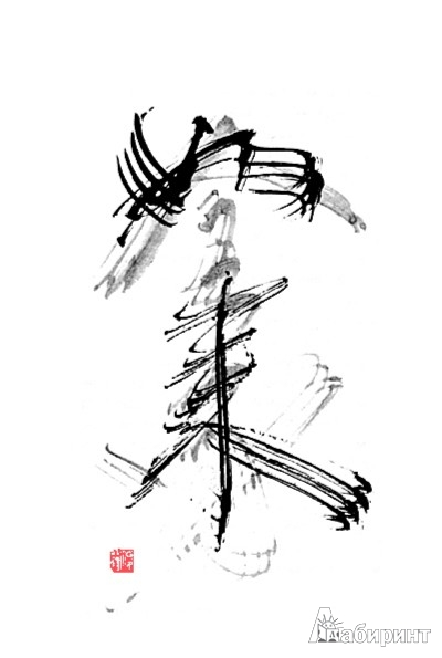 Иллюстрация 1 из 5 для Сознание дзен, сознание начинающего - Сюнрю Судзуки | Лабиринт - книги. Источник: Лабиринт
