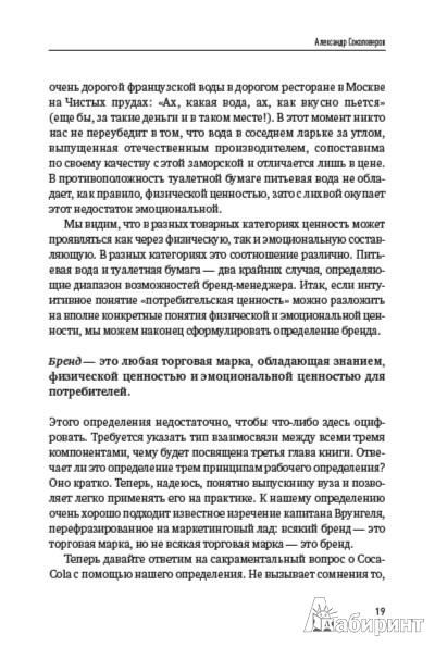 Иллюстрация 1 из 5 для УМНО, или Управление маркетингом нетривиальным образом - Александр Соколоверов | Лабиринт - книги. Источник: Лабиринт