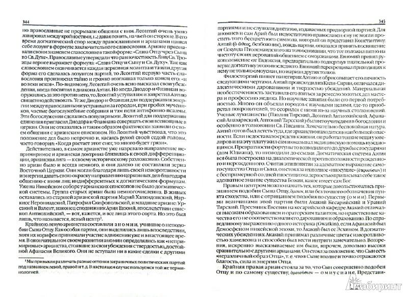 Иллюстрация 1 из 31 для Лекции по истории древней Церкви. 4 тома в 2-х книгах - Василий Болотов | Лабиринт - книги. Источник: Лабиринт