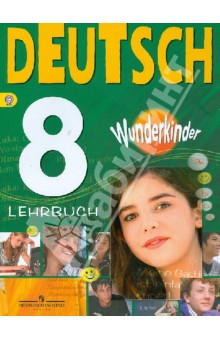 Немецкий язык. 8 класс. Учебник. ФГОС