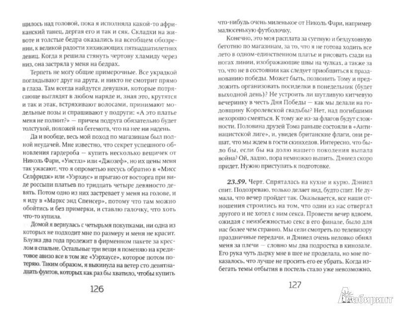 Иллюстрация 1 из 20 для Дневник Бриджит Джонс - Хелен Филдинг | Лабиринт - книги. Источник: Лабиринт