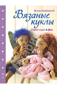 Вязаные куклы. Сказочные феи