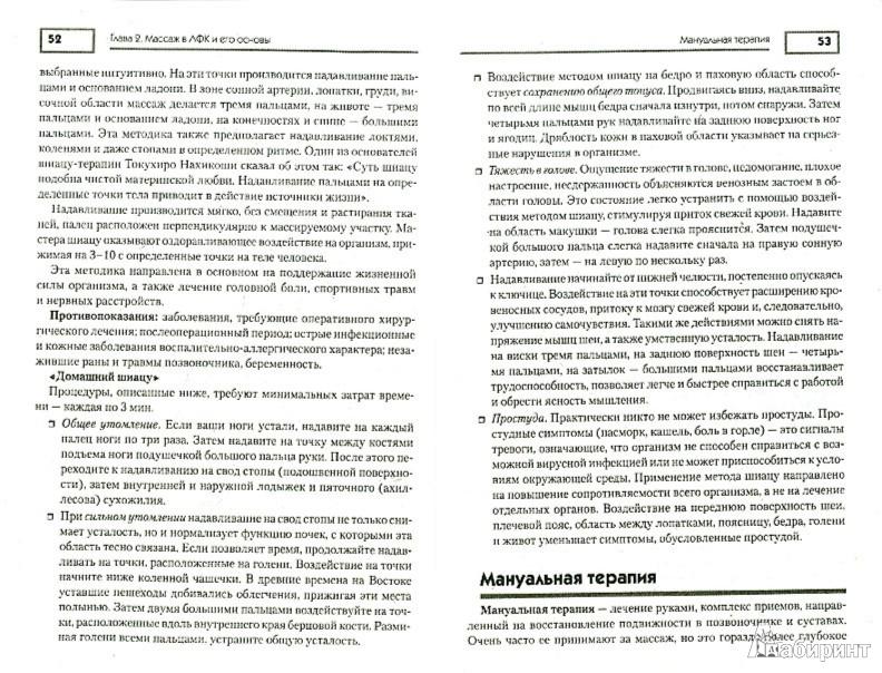 Иллюстрация 1 из 7 для Лечебная физкультура - Шельмина, Балашов | Лабиринт - книги. Источник: Лабиринт