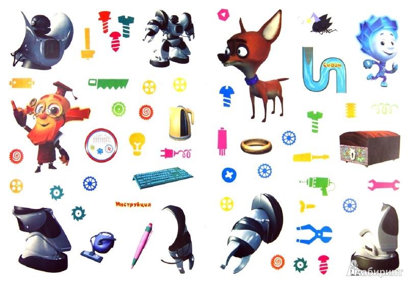 Иллюстрация 1 из 6 для Вперед, в трубопровод! Книга-игра с наклейками | Лабиринт - книги. Источник: Лабиринт