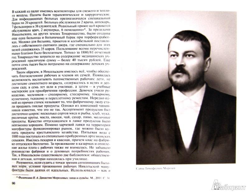 Иллюстрация 1 из 23 для Савва Морозов - Анна Федорец | Лабиринт - книги. Источник: Лабиринт