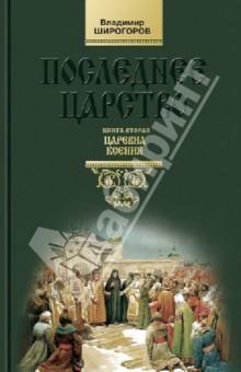 Последнее царство: Роман-трилогия. Царевна Ксения. Книга вторая
