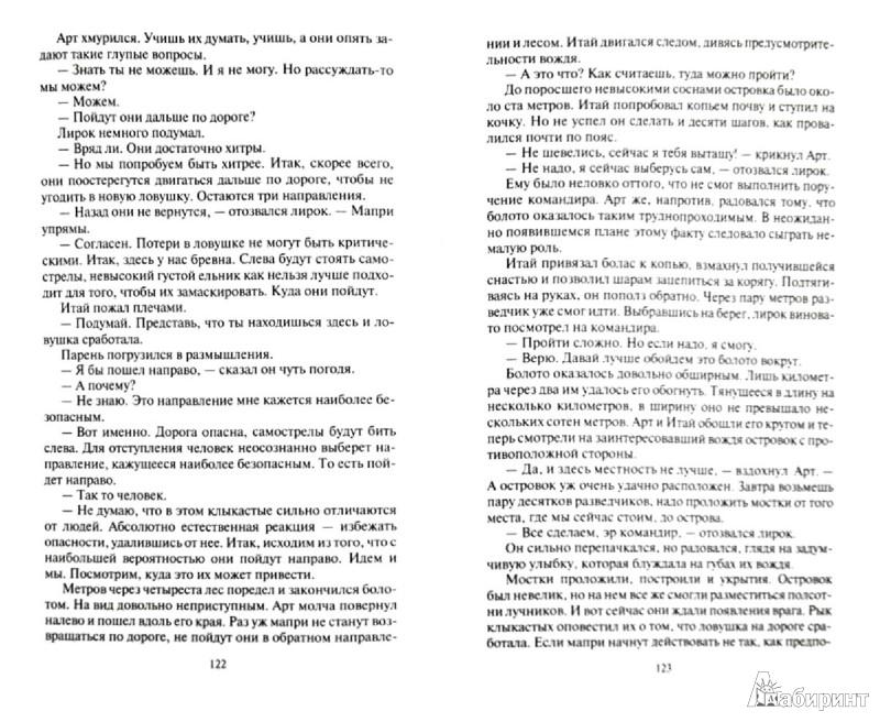 Иллюстрация 1 из 21 для Арт. Путь правителя - Валерий Афанасьев | Лабиринт - книги. Источник: Лабиринт