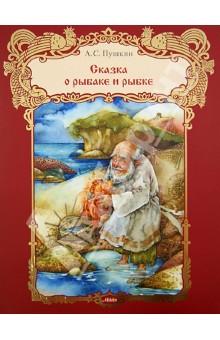 Сказка о рыбаке и рыбке е в шипицова о ю ефимов иллюстрированная летопись жизни а с пушкина михайловское