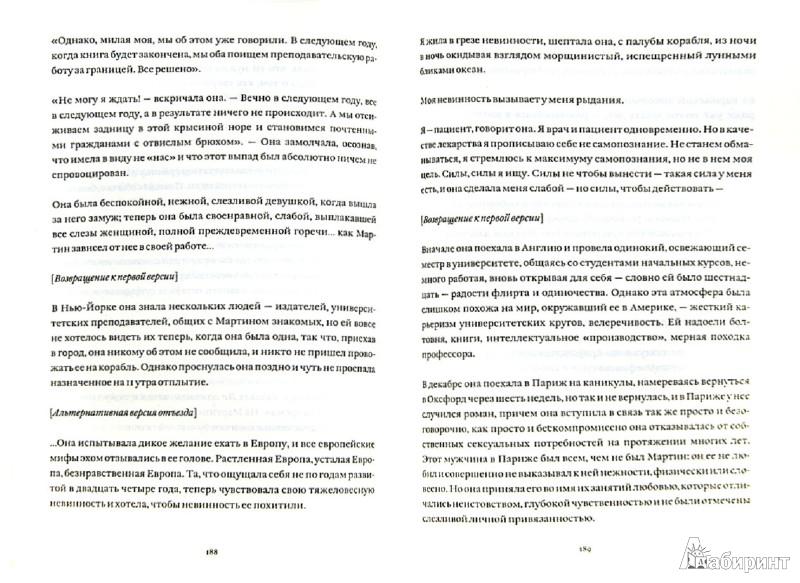 Иллюстрация 1 из 24 для Заново рожденная. Дневники и записные книжки. 1947 - 1963 - Сьюзен Сонтаг | Лабиринт - книги. Источник: Лабиринт