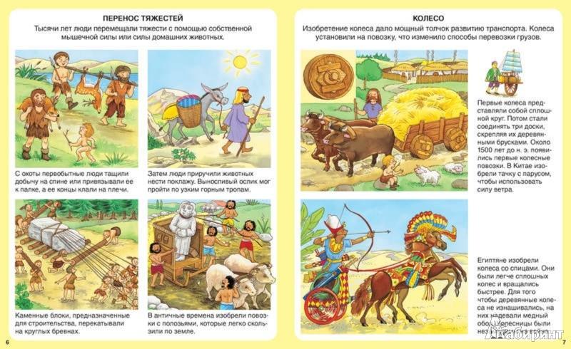 Иллюстрация 1 из 26 для Изобретения - Симон, Буе | Лабиринт - книги. Источник: Лабиринт
