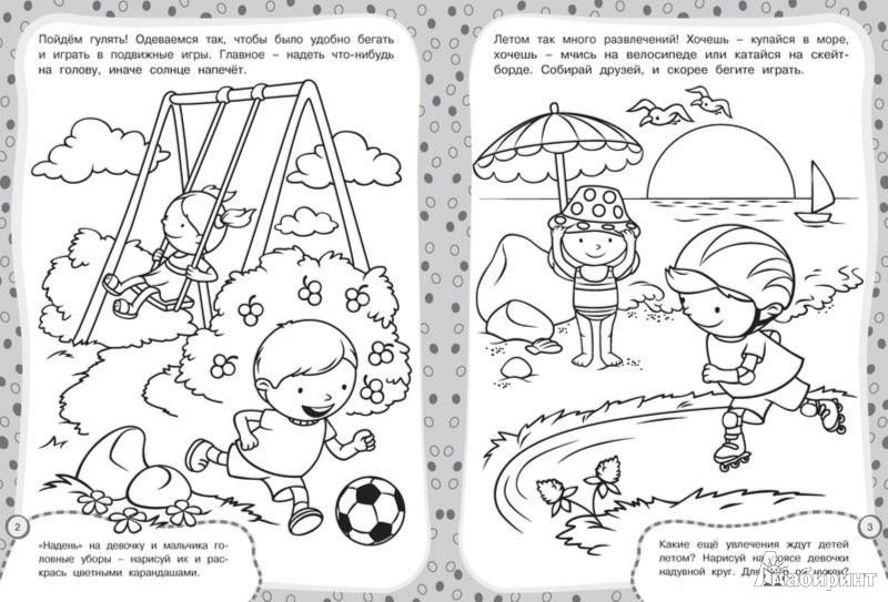 Иллюстрация 1 из 8 для Времена года | Лабиринт - книги. Источник: Лабиринт