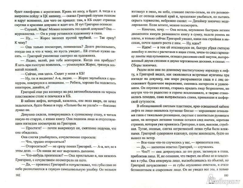 Иллюстрация 1 из 22 для Скорость - Валерий Мусаханов | Лабиринт - книги. Источник: Лабиринт