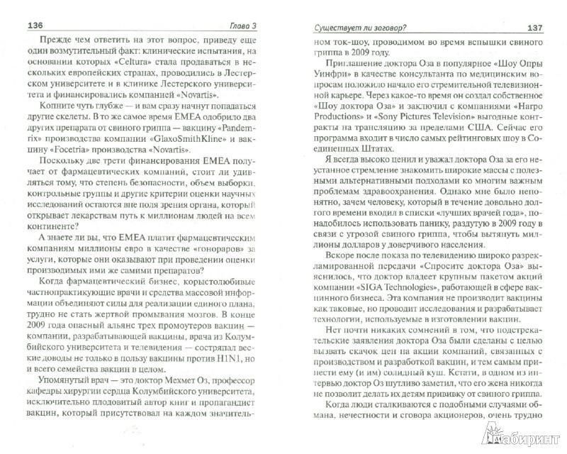 Иллюстрация 1 из 24 для Вакцинация. Нужна или нет? - Андреас Мориц | Лабиринт - книги. Источник: Лабиринт