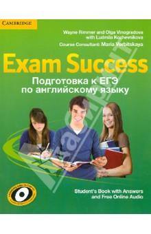 Учебное пособие Exam Success дает возможность быстро сформировать и отработать универсальные тестовые стратегии, необходимые для успешной сдачи ЕГЭ и других языковых экзаменов уровня A2-B2 Общеевропейской шкалы компетенций.