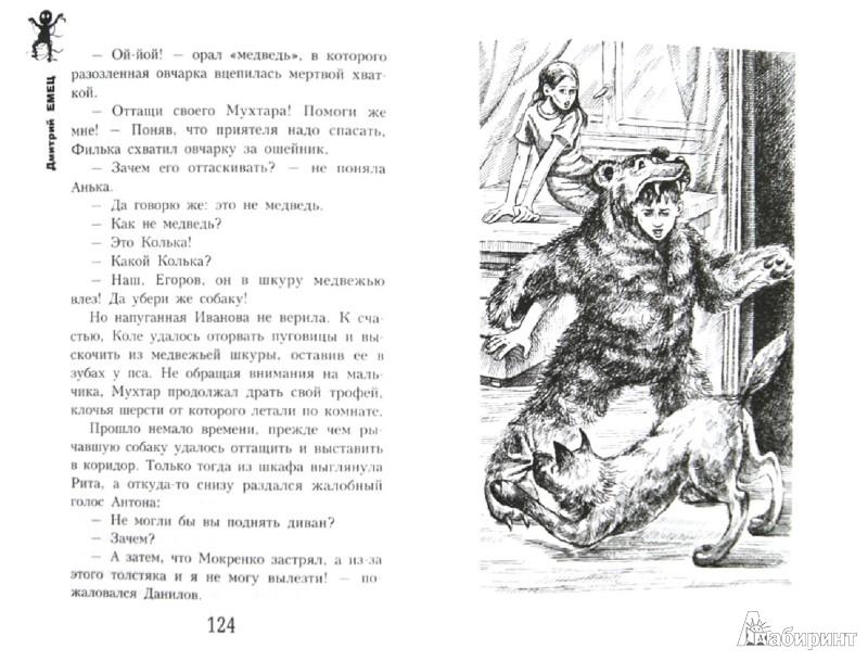 Иллюстрация 1 из 9 для Король хитрости - Дмитрий Емец | Лабиринт - книги. Источник: Лабиринт