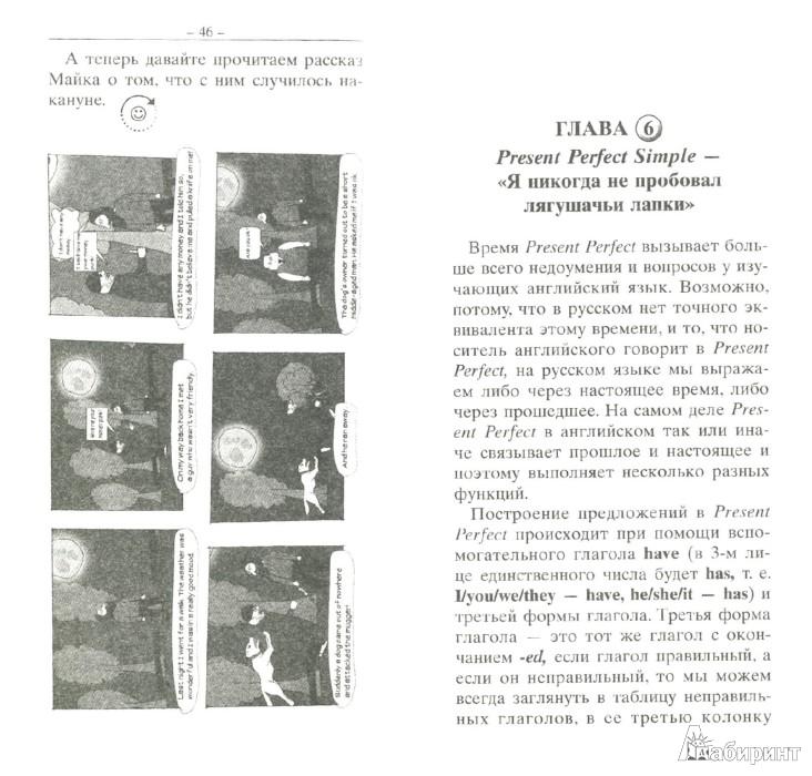 Иллюстрация 1 из 7 для Времена английских глаголов с примерами и картинками - Олег Дегтярев | Лабиринт - книги. Источник: Лабиринт