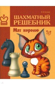 Шахматный решебник. Мат королю шахматный решебник книга а мат в 1 ход