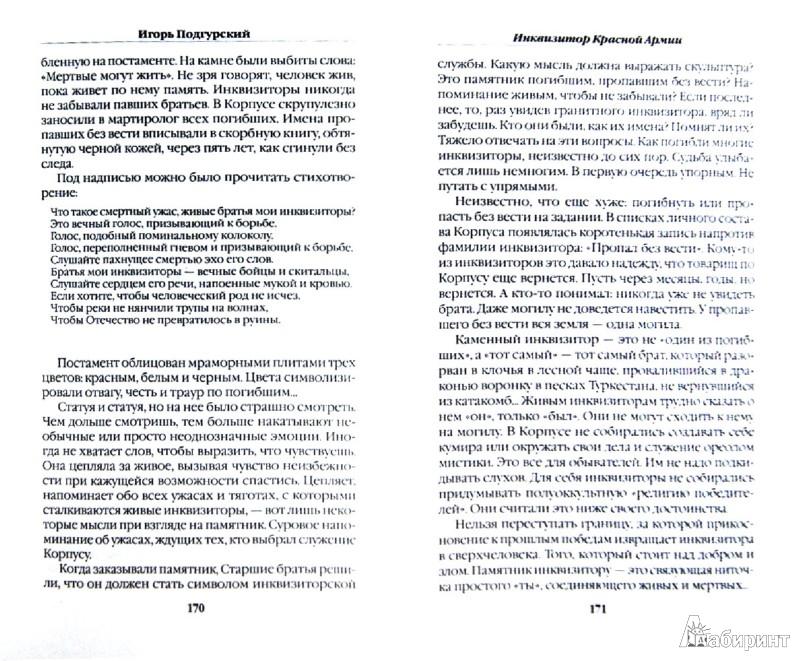 Иллюстрация 1 из 6 для Инквизитор Красной Армии. Патронов на Руси хватит на всех! - Игорь Подгурский   Лабиринт - книги. Источник: Лабиринт