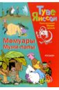 Янссон Туве Мемуары Муми-папы