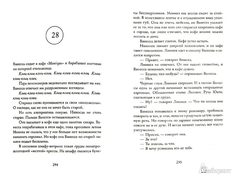 Иллюстрация 1 из 13 для Круг - Страндберг, Эфгрен | Лабиринт - книги. Источник: Лабиринт
