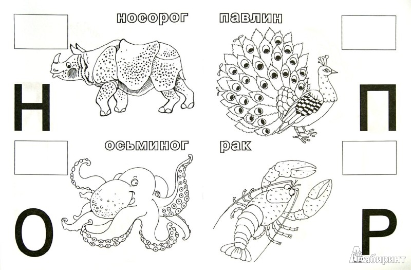 Иллюстрация 1 из 7 для Алфавит с крупными буквами и наклейками - Валентина Дмитриева | Лабиринт - книги. Источник: Лабиринт
