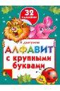Дмитриева Валентина Геннадьевна Алфавит с крупными буквами и наклейками цена