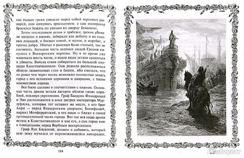 Иллюстрация 1 из 5 для История завоевания Константинополя - Жоффруа Виллардуэн   Лабиринт - книги. Источник: Лабиринт