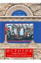 Виллардуэн Жоффруа де История завоевания Константинополя