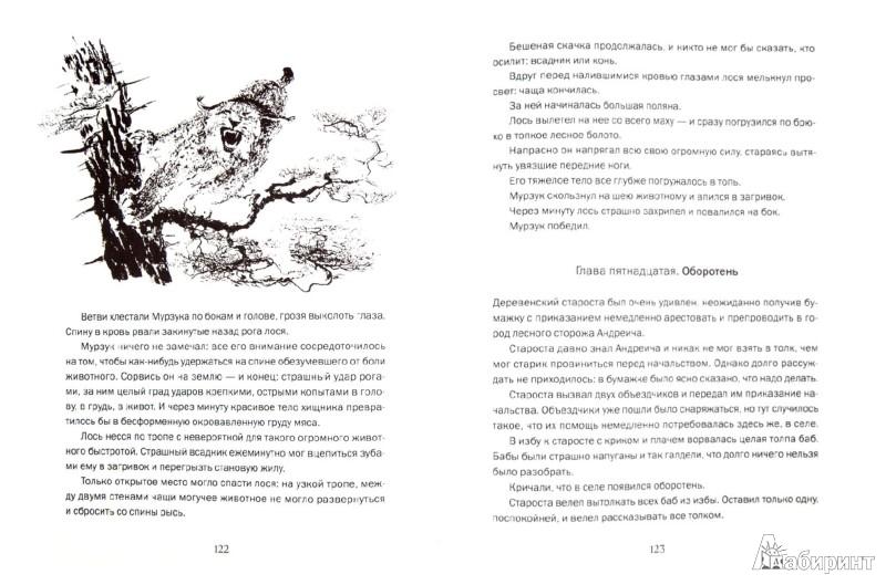 Иллюстрация 1 из 23 для Город и лес у моря - Виталий Бианки | Лабиринт - книги. Источник: Лабиринт