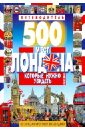Дункан Эндрю 500 мест Лондона, которые нужно увидеть. 50 лучших прогулок по Лондону