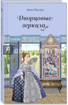 Дворцовые зеркала: дилогия от Лабиринт