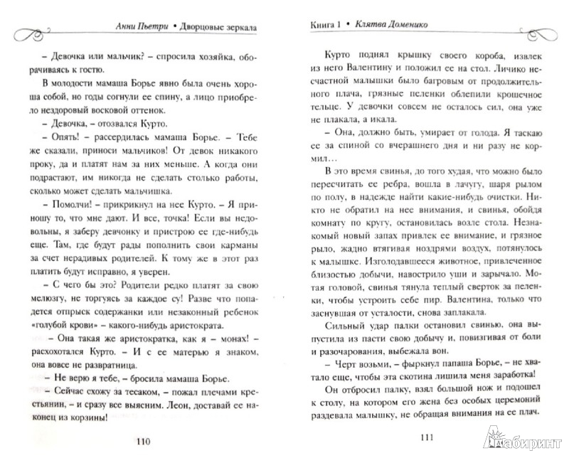 Иллюстрация 1 из 7 для Дворцовые зеркала: дилогия - Анни Пьетри | Лабиринт - книги. Источник: Лабиринт