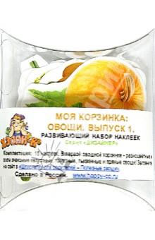 """Набор развивающих наклеек """"Моя корзинка: Овощи. Выпуск 1"""" (Н-1168/1)"""