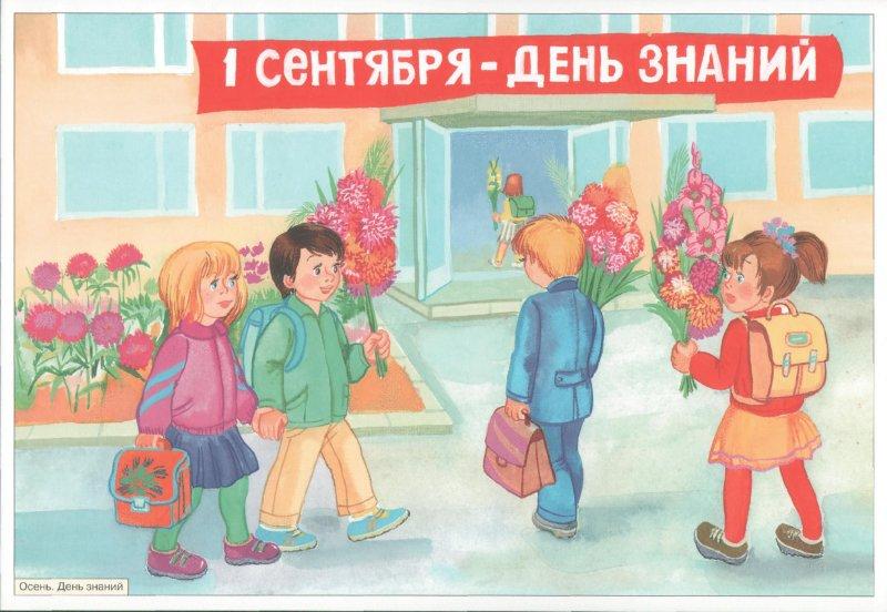 Иллюстрация 1 из 16 для Рассказы по картинкам: Осень   Лабиринт - книги. Источник: Лабиринт