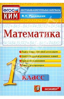 Математика. 1 класс. Контрольно-измерительные материалы. ФГОС