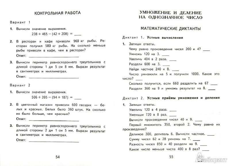 Иллюстрация 1 из 13 для Математика. 3 класс. Контрольные измерительные материалы. ФГОС - Виктория Рудницкая | Лабиринт - книги. Источник: Лабиринт