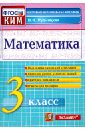 Математика. 3 класс. Контрольные измерительные материалы. ФГОС